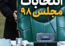 در تکاپوی کسب صلاحیت در دقیقه ۹۰/ رد صلاحیت های خوزستان چه کسانی هستند؟
