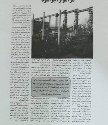 امضاهائی که ارزش خود را از دست می دهند:  بلاتکلیفی تفاهم نامه واگذاری سهام فولاد اکسین به شرکت فولاد خوزستان!