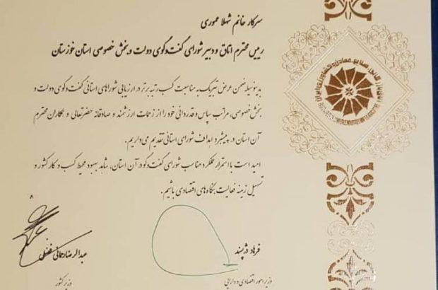 تقدیر وزرای اقتصاد، کشور و همچنین رئیس اتاق بازرگانی ایران از دبیر شورای گفتوگوی دولت و بخش خصوصی خوزستان