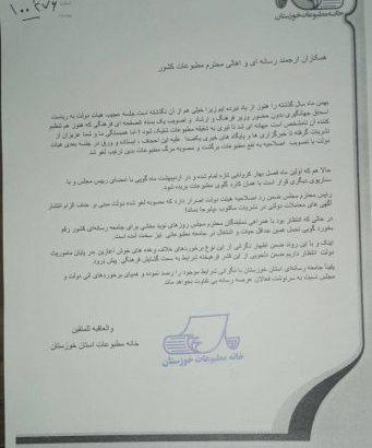 بیانیه خانه مطبوعات خوزستان در مورد اشکال هیات تطبیق مجلس شورای اسلامی به لغو مصوبه جنجالی