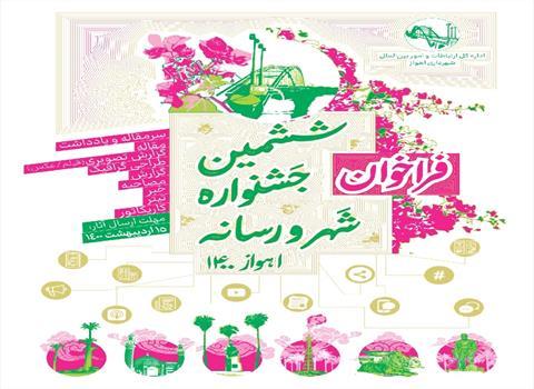 فراخوان ششمین جشنواره شهر و رسانه رونمایی شد