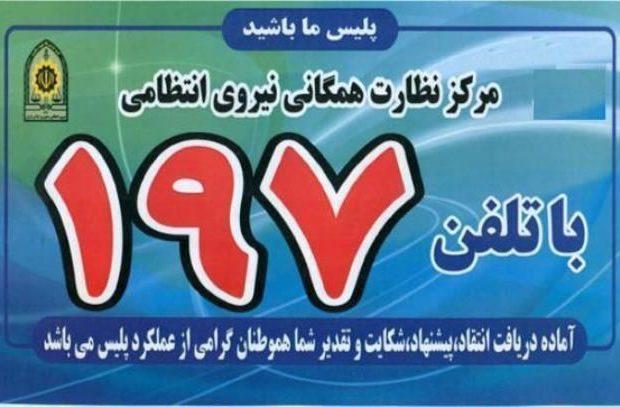 ارتباط تلفنی فرمانده انتظامی خوزستان با مردم در سامانه ۱۹۷