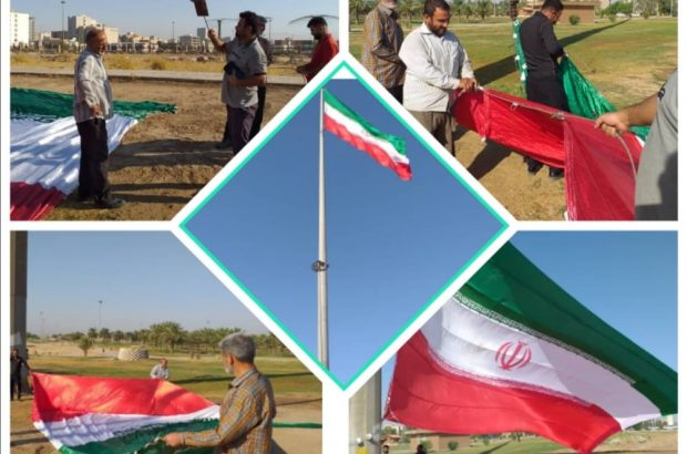 پرچم مقدس جمهوری اسلامی در پارک مالیات به اهتزاز در آمد