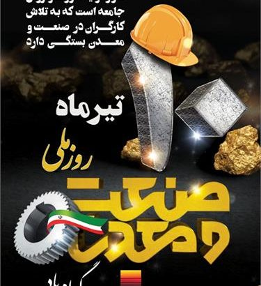 پیام مدیر عامل فولاد خوزستان