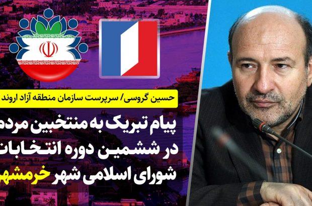 پیام تبریک حسین گروسی، سرپرست سازمان منطقه آزاد اروند به منتخبین مردم در ششمین دوره شورای اسلامی شهر خرمشهر