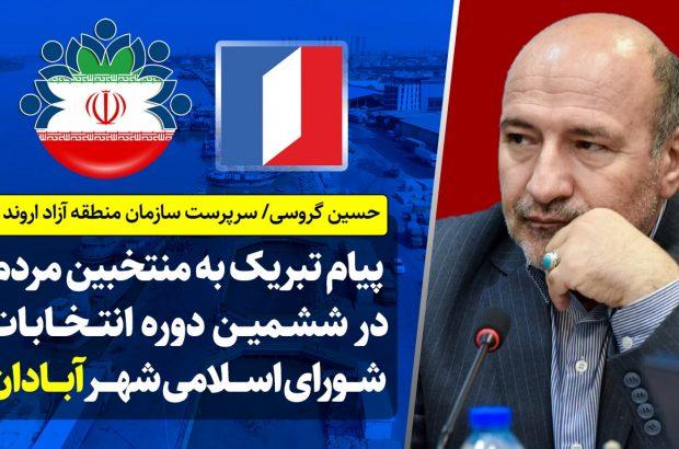 پیام تبریک حسین گروسی، سرپرست سازمان منطقه آزاد اروند به منتخبین مردم در ششمین دوره شورای اسلامی شهر آبادان