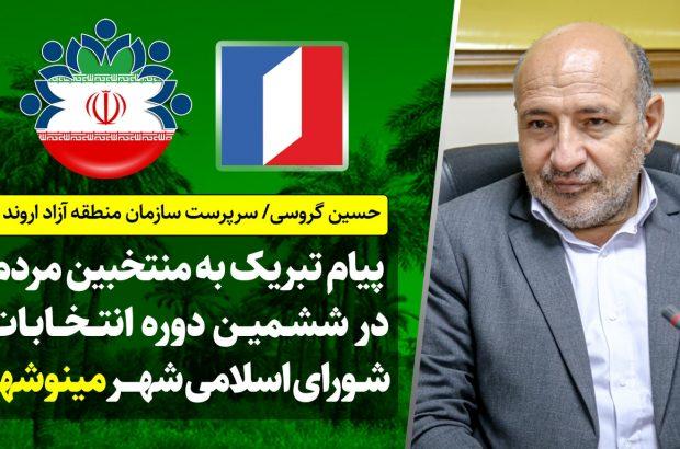 پیام تبریک حسین گروسی، سرپرست سازمان منطقه آزاد اروند به منتخبین مردم در ششمین دوره شورای اسلامی شهر مینوشهر