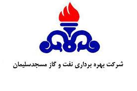 شرکت بهرهبرداری نفت و گاز مسجدسلیمان در خصوص کلیپ منتشر شده در فضای مجازی نسبت به نشت نفت در منطقه بی بیان