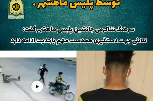 """دستگیری سارق بعنف موبایل در """"ماهشهر"""""""