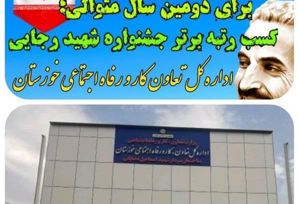 برای دومین سال پیاپی؛اداره کل تعاون، کار و رفاه اجتماعی خوزستان به عنوان دستگاه برتر در جشنواره شهید رجایی معرفی شد