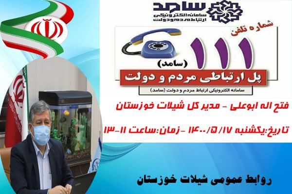 حضور مدیر کل شیلات خوزستان در مرکز سامد برای پاسخگویی به سوالات مردم