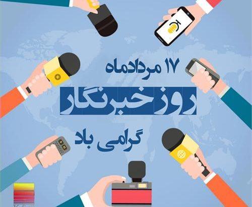 پیام روابط عمومی شرکت فولاد خوزستان به مناسبت روز خبرنگار