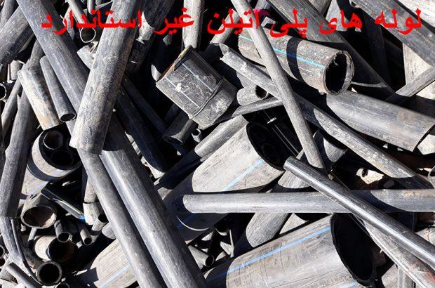 معایب لوله پلی اتیلن غیر استاندارد