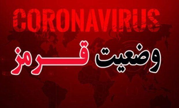 ۱۷ شهر خوزستان در وضعیت قرمز کرونای