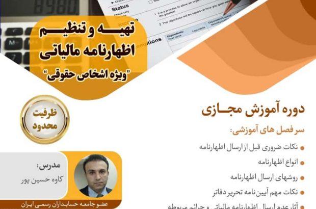 """وبینار تهیه و تنظیم اظهارنامه مالیاتی """"ویژه اشخاص حقوقی"""" مرداد ۱۴۰۰"""