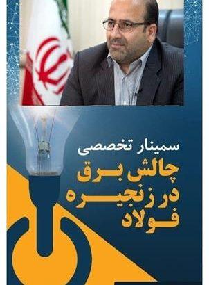 سخنرانی « مدیرعامل فولاد خوزستان» در سمینار «چالش برق در زنجیره فولاد»