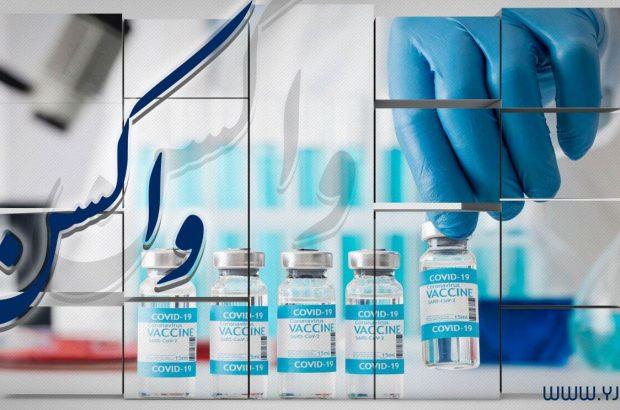 بیش از یک میلیون دُز واکسن کرونا وارد کشور شد