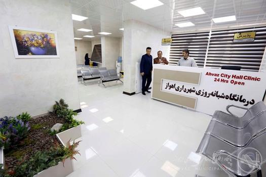آغاز به کار مجدد درمانگاه شهرداری اهواز