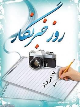 پیام سرپرست شهرداری اهواز به مناسبت فرارسیدن ۱۷ مرداد روز خبرنگار