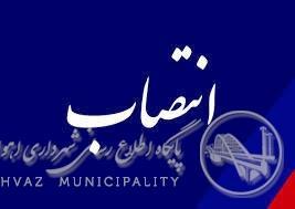 انتصاب سرپرست جدید سازمان عمران شهرداری اهواز