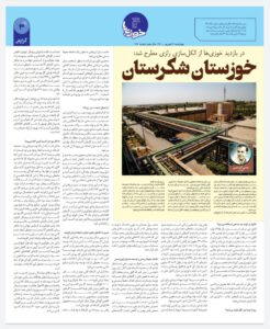 خوزستان شکرستان