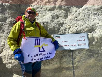 نماینده کوهنوردی سد کارون۳ بلند ترین کوه ایران را فتح کرد