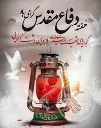 پیام سرپرست شهرداری اهواز به مناسبت فرارسیدن هفته دفاع مقدس