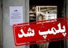 پلمب واحدهای صنفی متخلف بهداشتی در خوزستان