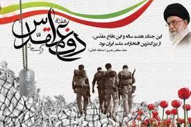 پیام تبریک مدیر عامل کشت و صنعت سلمان فارسی به مناسبت هفته دفاع مقدس