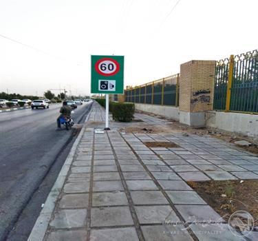 تهیه و نصب تابلوهای هشدار دهنده محدودیت سرعت توسط معاونت حمل و نقل و ترافیک شهرداری اهواز